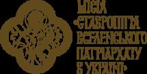 Ставропігія Вселенського Патріархату в Україні